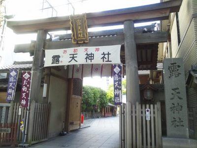 20120530 露天神社.JPG