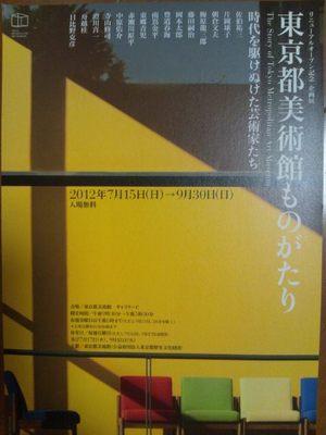 20120804 東京都美術館ものがたり.JPG