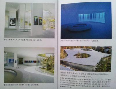 20120902 軽井沢千住博美術館1.JPG