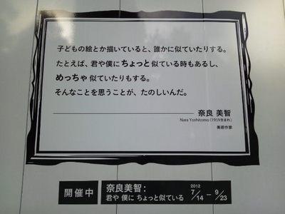 20120909 奈良美智展6.JPG