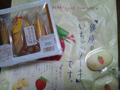 20121006 東京ばな奈&銀座のいちごケーキ.JPG