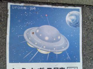 20121008 UFOの町・羽咋1.JPG