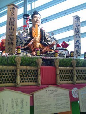 20121027 博多祇園山笠@福岡空港.JPG