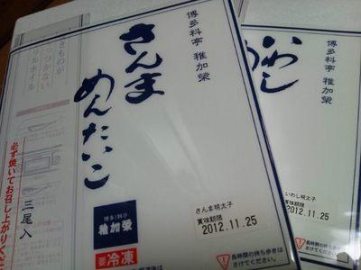 20121027 稚加榮さんま&いわし明太子.JPG