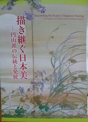 20121110 描き継ぐ日本美.JPG