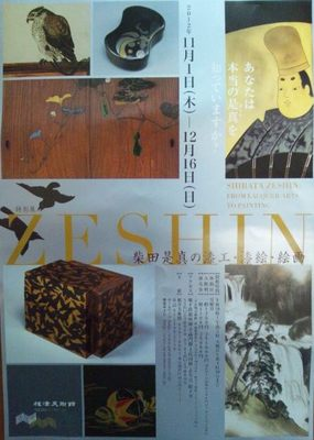 20121209 ZESHIN.JPG